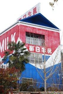 牛乳パックのお家の写真