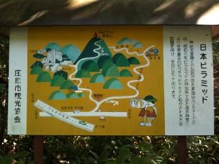 葦嶽山の案内図の写真