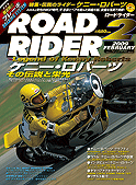 ROAD RIDER