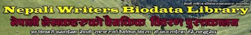 नेपाली लेखकहरुको वैयक्तिक बिवरण