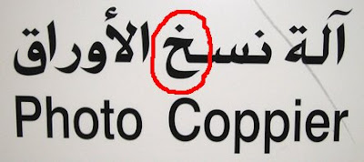 how to write arabic 8