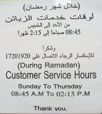 Wgaw ramadan hours with muslims praying five times a day and the timings being different depending on your location in the world many people refer to printed documents for spiritdancerdesigns Image collections