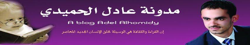 مدونة عادل الحميدي