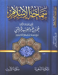 كتاب سماحة الاسلام للشيخ عمر بن عبدالعزيز القريشى