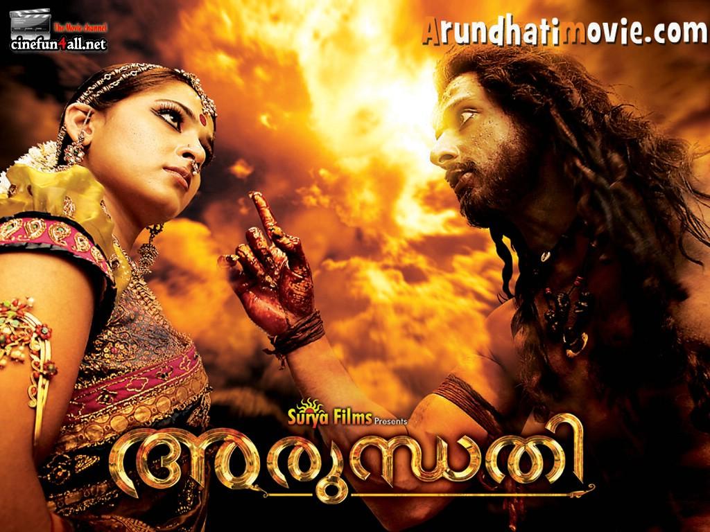 Arundhati Telugu Movie Mp3 Songs Download