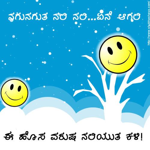 kannada greetings happy new yar 2011