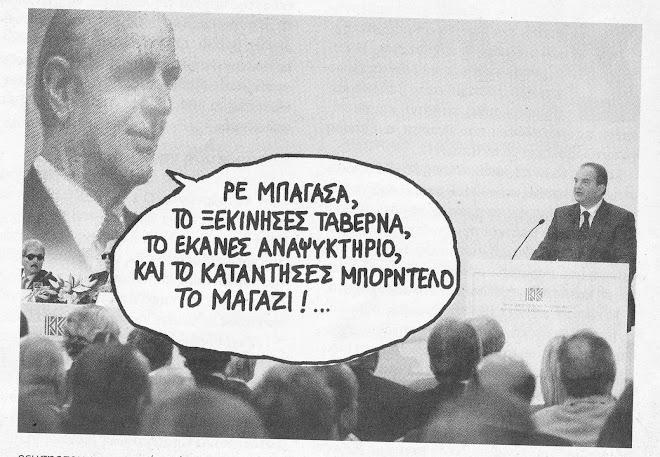 ΚΡΑΜΕΡ  ΕΝΑΝΤΙΟΝ  ΚΡΑΜΕΡ