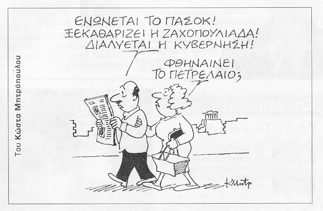 ΕΦΙΑΛΤΕΣ ΚΑΙ ΟΝΕΙΡΑ ΧΕΙΜΕΡΙΝΗΣ ΜΕΡΑΣ