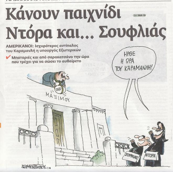 ΑΔΕΡΦΟΙ ΚΑΡΑΜΑΝΛΩΦ