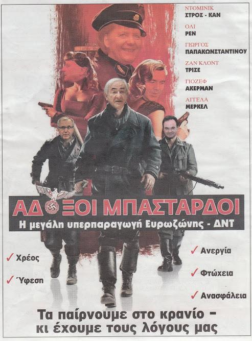 """""""ΟΙ ΕΝΔΟΞΟΙ  ΜΠΑΣΤΑΡΔΟΙ """""""