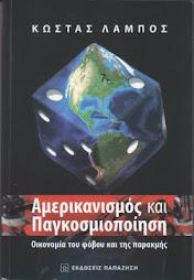 Κώστας Λάμπος, Αμερικανισμός και Παγκοσμιοποιηση, Εκδόσεις Παπαζήση, Αθήνα 2009