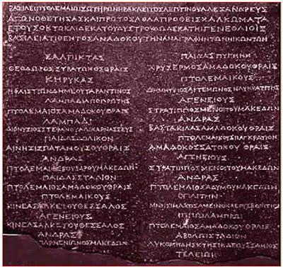 listweb Αρχαία μακεδονική επιγραφή στην Αίγυπτο