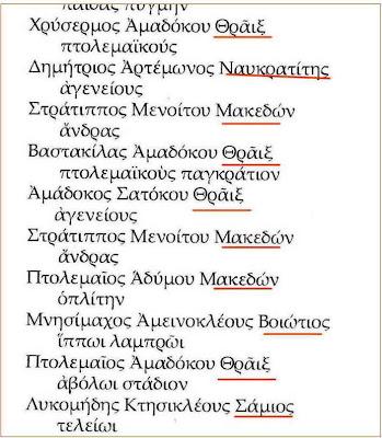apospweb Αρχαία μακεδονική επιγραφή στην Αίγυπτο