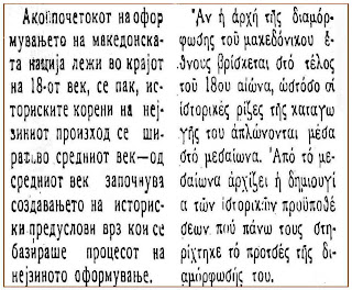ETH Πως οι Σλαβούνοι μεταλλάχθηκαν σε «Μακεδονικό Έθνος»