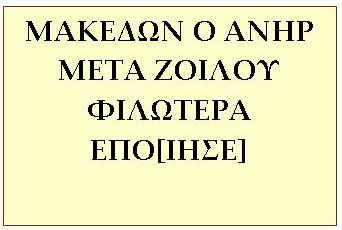 MAKEDON+ANHR Μακεδονικά ονόματα επιγραφών περιοχής FYROM