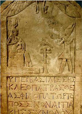 yperbasilisis Ο αλεξανδρινός επιγραφικός πλούτος
