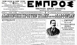 "diakoin+web Μακεδονία ώρα μηδέν: ""Aνανδρία ελληνικών κυβερνήσεων και αδιαφορία της κοινής γνώμης»"