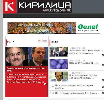 kirillica+1h Σκόπια: Στις θέσεις Σαμαρά ο Παπανδρέου...
