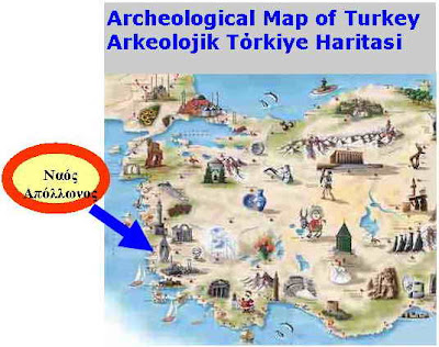Απόγονοι των αρχαίων Ιώνων οι …Τούρκοι