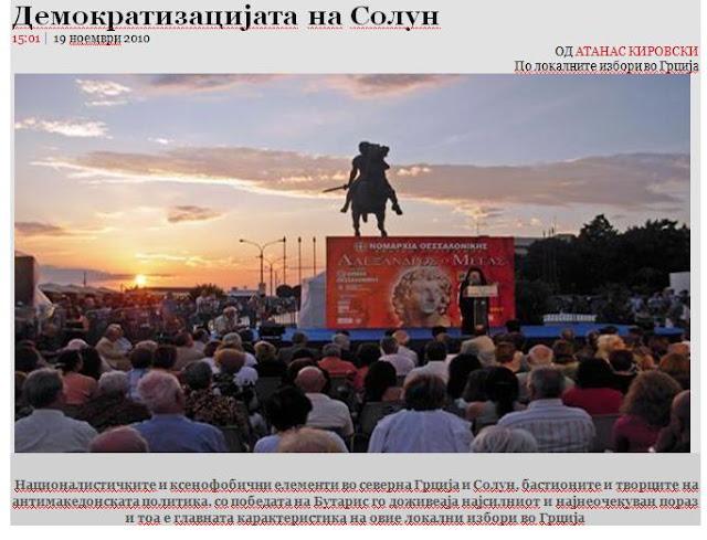 «Форум МАГАЗИН»: Ο ΕΚΔΗΜΟΚΡΑΤΙΣΜΟΣ ΤΗΣ ΘΕΣΣΑΛΟΝΙΚΗΣ