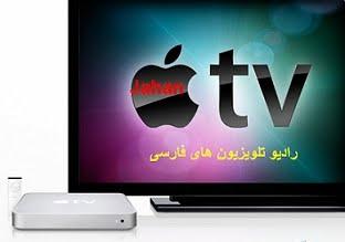 Radio Tv  JAHAN TV