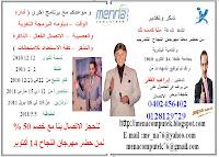 غير حياتك مع د. ابراهيم الفقي ,  مدرب الشباب احمد قدوس