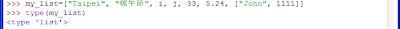 my_list串列的例子