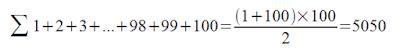 1到100的公式驗算