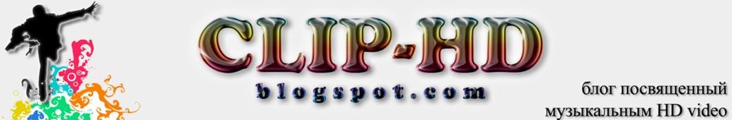 HD & HDTV клипы - блог посвященный музыкальным hd видео