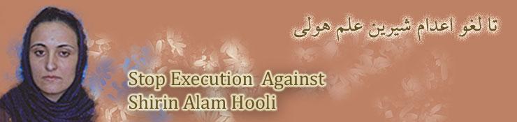 تا لغو اعدام شیرین علم هولی