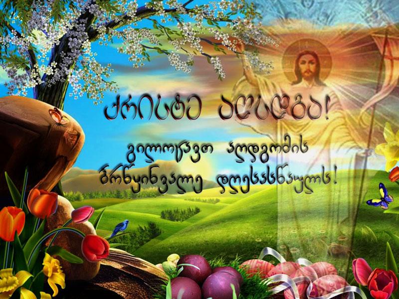 აღდგომა