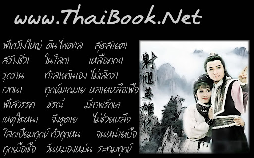www.ThaiBook.net