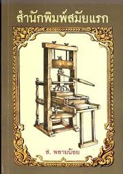 แนะนำหนังสือน่าสนใจ >> สำนักพิมพ์สมัยแรก