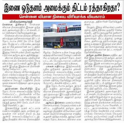SAVE PEOPLE FROM CHENNAI AIRPORT EXPANSION