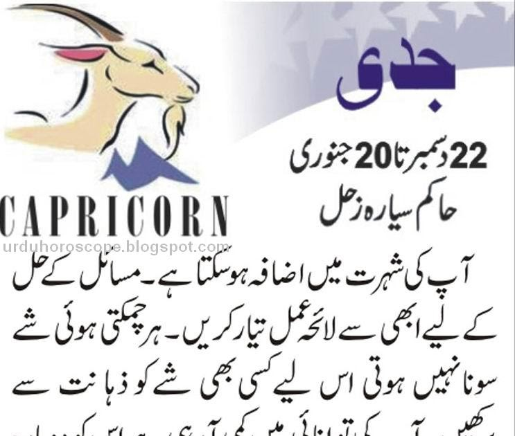 Urdu Horoscope: Capric... Baby Names