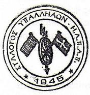 Δ. Σ. ΣΥΛΛΟΓΟΥ