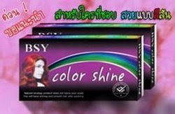 B-swan Color Shine เปิดตัวเร็วๆนี้