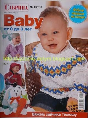 Сабрина бэби 1.2010