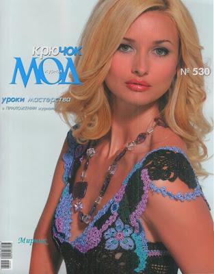 Журнал Мод 530 Крючок