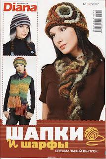 Мал.Диана Шапки и шарфы 10.2007