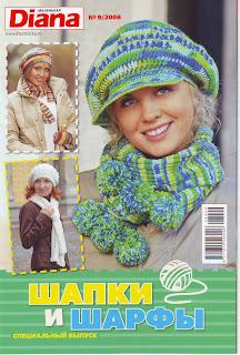 Мал.ДИана 9.2008 Шапки и шарфы