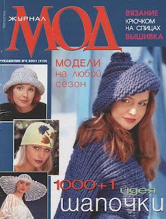 Журнал мод 412