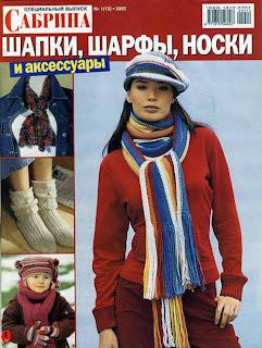 Шапки шарфы носки