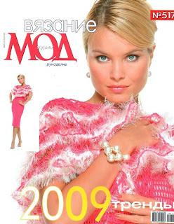 Журнал мод 517