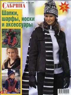 Щапки, шарфы, носки