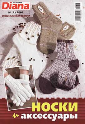Носки и аксессуары