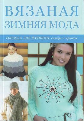 Вязаная зимняя мода для женщин