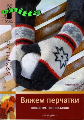 Новая техника вязания перчаток
