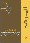 التضامن الجامعي المغربي محتويات المرشد