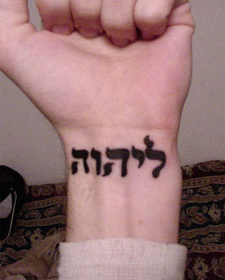 New Hebrew tattoos